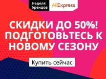Tuần lễ thương hiệu trên AliExpress bắt đầu - giảm giá tới 50% cho đến ngày 31 tháng 8