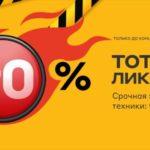 MegaSALE! Remises jusqu'à 90% en M. Vidéo jusqu'à la fin juin